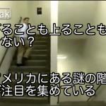 下ることも上ることもできない?アメリカにある謎の階段の超常現象が注目を集めている