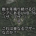数十年鳴り続けるロシアにあるUVB-76 (ザ・ブザー) これは単なるブザーなのか?