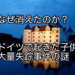 ハーメルンの笛吹き男?ドイツで起きた子供大量失踪事件の謎