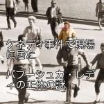 ケネディ事件で現場に居たバブーシュカ・レディの正体の謎