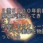 2億5000年前に隕石が衝突してきた?南極にあるクレーターがその衝撃を物語っている