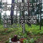 モーゼの墓はなぜ日本にあるのか?イスラエル/ユダヤ人と日本の関係