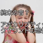 終末の音?アポカリプティックサウンドの恐怖!日本でも聴者が現れる