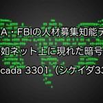 CIA・FBIの人材募集知能テスト?突如ネット上に現れた暗号!Cicada 3301(シケイダ3301)