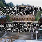 かごめの唄は子供向けの歌なんかじゃない!徳川埋蔵金のありかを示した伝承の歌である