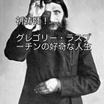祈祷師!グレゴリー・ラスプーチンの好奇な人生