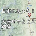 逮捕者22人!現代の日本にあった限界集落で大麻コミュニティー