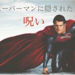 スーパーマンの呪いで俳優・スタッフに悲劇!呪いは原作者・作画家が始まりか?