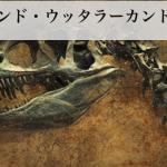 インド・ウッタラーカンド州で恐竜に酷似した生物の化石、骨だけでなく肉片まで!?