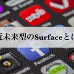 「近未来!」次世代デバイス・Surface Phoneの開発は進んでいた!?