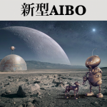 ペットロボットも飛躍的進化中、新生AIBOは可愛くてスマート!