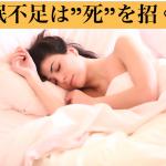 睡眠不足はうつ病や不安症の引き金になる!その理由とは