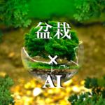 盆栽を搭載したスマートAI!?『Bons-AI』とは?植物と会話可能に!