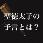 """恐ろしいすぎる聖徳太子の予言!""""2030年日本は必ず滅亡するだろう"""""""