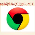悪魔の数字666が支配する世界!18に込められた意図 Google/Apple/Ripple